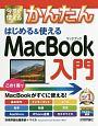 今すぐ使えるかんたん はじめる&使える MacBook入門 Imasugu Tsukaeru Kantan Series