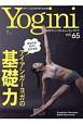 Yogini ヨガでシンプル・ビューティ・ライフ(65)