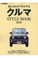 おしゃれ&アウトドアなクルマ STYLE BOOK 2018