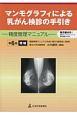 マンモグラフィによる乳がん検診の手引き 精度管理マニュアル 電子版付