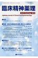 臨床精神薬理 21-8 特集:統合失調症維持治療に残された疑問点 Japanese Journal of Clini