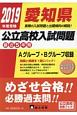 愛知県公立高校入試問題 2019