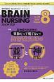 """ブレインナーシング 34-8 脳神経看護は""""知れば知るほど""""おもしろい!"""