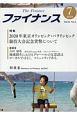 ファイナンス 54-4 特集:2020年東京オリンピック・パラリンピック競技大会記念