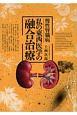 慢性腎臓病 私の東西医学の融合治療