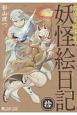 奇異太郎少年の妖怪絵日記 (10)
