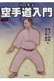 攻防拳法空手道入門<普及版>