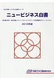 ニュービジネス白書 再定義の時代-東京五輪とカウントダウンビジネス1&再定義時代のニュービジネス JBD企業・ビジネス白書シリーズ 2018