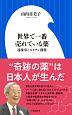世界で一番売れている薬 遠藤章とスタチン創薬