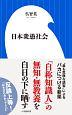 日本衆愚社会
