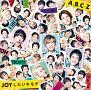 JOYしたいキモチ(B)(DVD付)
