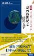 謎の四世紀と倭の五王 図説 『日本書紀』と『宋書』で読み解く!