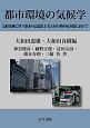 都市環境の気候学 気候変動に伴う都市の高温化と名古屋の熱中症対策に向