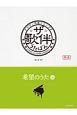 ザ・歌伴-うたばん- 希望のうた編 昭和36年~平成 ピアノ伴奏シリーズ