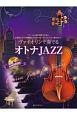 ヴァイオリンで奏でるオトナJAZZ ピアノ伴奏譜&カラオケCD付