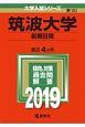 筑波大学 前期日程 2019 大学入試シリーズ30