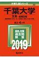 千葉大学 文系-前期日程 2019 大学入試シリーズ39