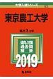 東京農工大学 2019 大学入試シリーズ53