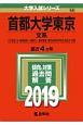 首都大学東京 文系 2019 大学入試シリーズ56