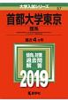 首都大学東京 理系 2019 大学入試シリーズ57