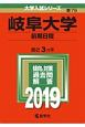 岐阜大学 前期日程 2019 大学入試シリーズ79