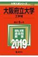 大阪府立大学 工学域 2019 大学入試シリーズ112