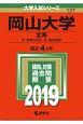 岡山大学 文系 2019 大学入試シリーズ127