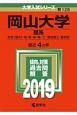岡山大学 理系 2019 大学入試シリーズ128
