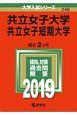 共立女子大学・共立女子短期大学 2019 大学入試シリーズ246