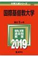 国際基督教大学 2019 大学入試シリーズ262
