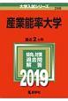 産業能率大学 2019 大学入試シリーズ268