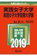 実践女子大学・実践女子大学短期大学部 2019 大学入試シリーズ271