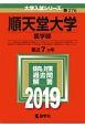 順天堂大学 医学部 2019 大学入試シリーズ276
