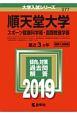 順天堂大学 スポーツ健康科学部・国際教養学部 2019 大学入試シリーズ277