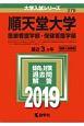 順天堂大学 医療看護学部・保健看護学部 2019 大学入試シリーズ278