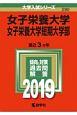 女子栄養大学・女子栄養大学短期大学部 2019 大学入試シリーズ290