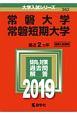 常磐大学・常磐短期大学 2019 大学入試シリーズ362