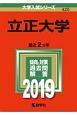 立正大学 2019 大学入試シリーズ420