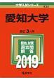 愛知大学 2019 大学入試シリーズ434