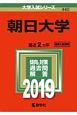 朝日大学 2019 大学入試シリーズ440