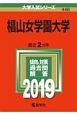 椙山女学園大学 2019 大学入試シリーズ446