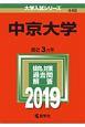 中京大学 2019 大学入試シリーズ448