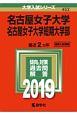 名古屋女子大学・名古屋女子大学短期大学部 2019 大学入試シリーズ453
