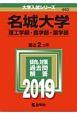 名城大学(理工学部・農学部・薬学部) 2019 大学入試シリーズ462