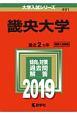 畿央大学 2019 大学入試シリーズ491