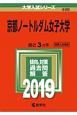 京都ノートルダム女子大学 2019 大学入試シリーズ498