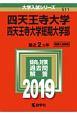 四天王寺大学・四天王寺大学短期大学部 2019 大学入試シリーズ511