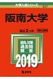 阪南大学 2019 大学入試シリーズ527