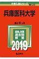 兵庫医科大学 2019 大学入試シリーズ529