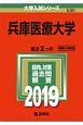 兵庫医療大学 2019 大学入試シリーズ530
